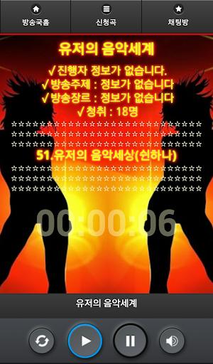 【免費音樂App】하얀미소 음악방송국-APP點子