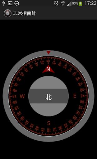 【免費旅遊App】非常指南針 - 口袋中的指南針-APP點子