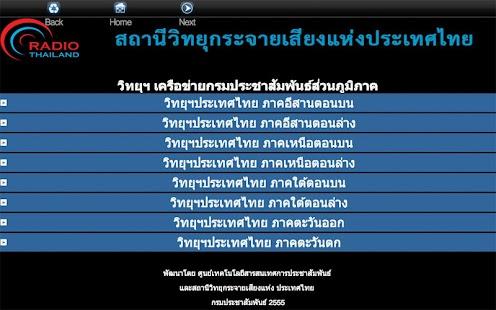 NBT Radio Thailand 4.0