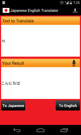 日本の英語翻訳