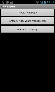 Russian Bible and Gospel Songs - screenshot thumbnail