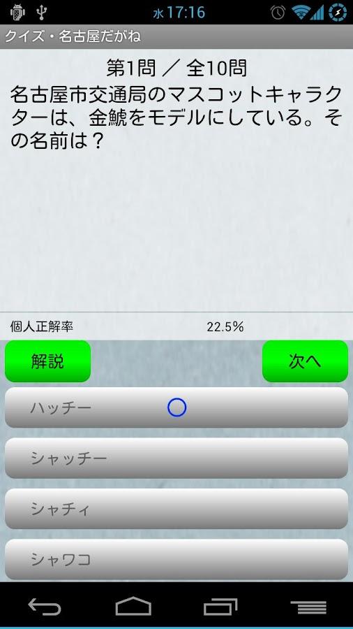 クイズ・名古屋だがね- screenshot