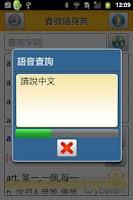 Screenshot of 賽微隨身典 - 繁中