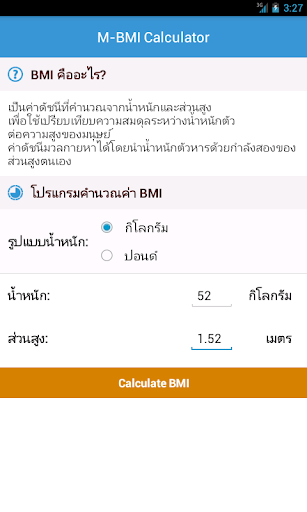 M-BMI Calculator