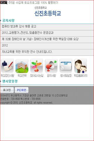 부산 신진초 등학교 - screenshot