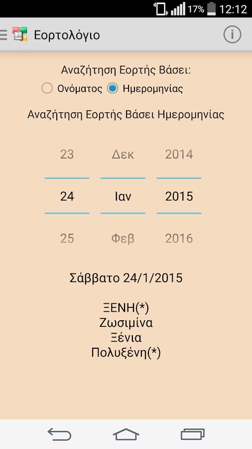 eortes (Εορτολογιο) Gnomi LTD - στιγμιότυπο οθόνης