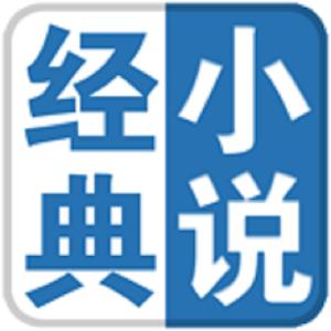 经典小说 書籍 App LOGO-APP開箱王