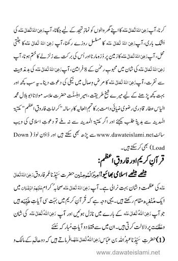 Umar Farooq R.A. Ki Kahani