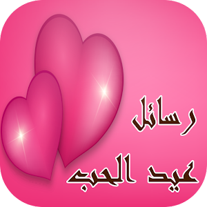 Download رسائل عيد الحب for PC
