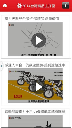【免費商業App】行動台灣精品館-APP點子