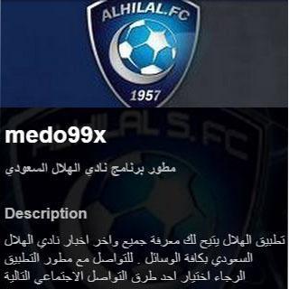 【免費運動App】الهلال السعودي-APP點子