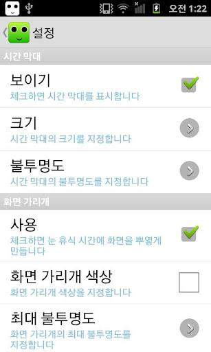玩健康App アイレストリマインダー無料免費 APP試玩