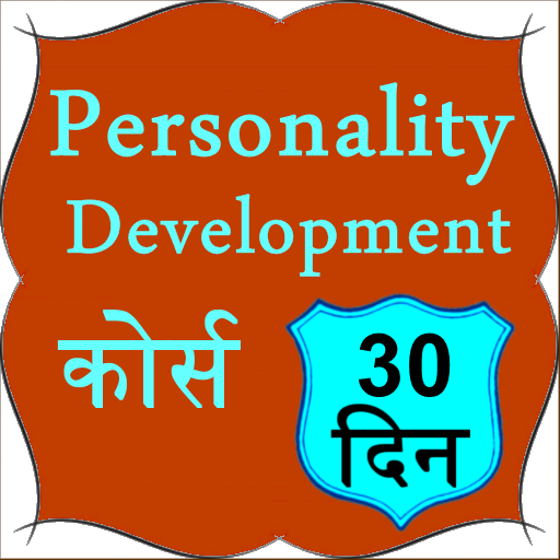 Personality Development - 30d LOGO-APP點子