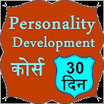 Personality Development - 30d