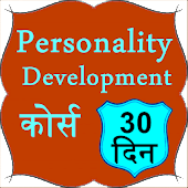 Personality Development - 30d