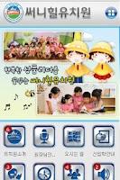 Screenshot of 써니힐유치원