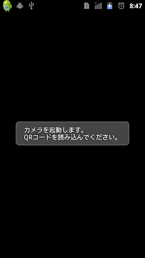 AtermらくらくQRスタート for Android
