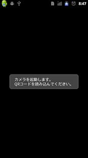AtermらくらくQRスタート for Android- screenshot thumbnail
