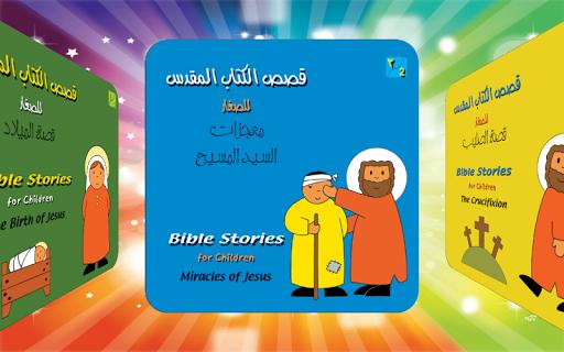 قصص تلوين للأطفال