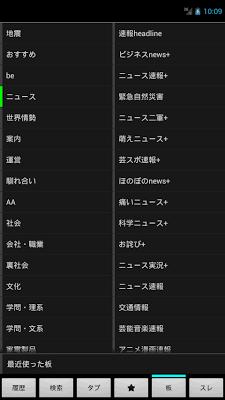 2ch Browser - screenshot