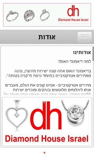Diamond House Israel