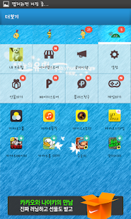 오유 카카오톡테마 - kakaotalk theme - screenshot thumbnail