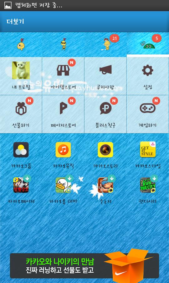 오유 카카오톡테마 - kakaotalk theme - screenshot