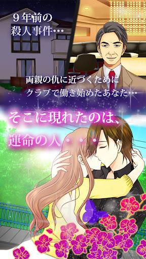 [恋愛ドラマゲーム]指名料は愛のキスで 三橋拓海編