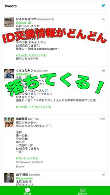ID交換支援APP〜プロフ掲示板でゲット!〜 - screenshot