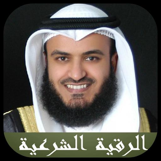 الرقية الشرعية - مشاري العفاسي