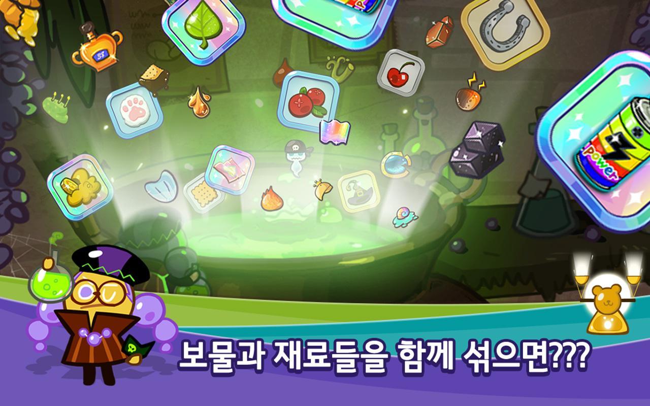 쿠키런 for Kakao - screenshot