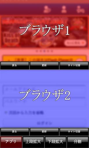 ツインブラウザ~ブラウザゲーム2倍速プレイ~