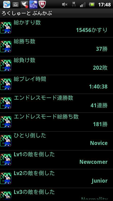 ろくしゅーと☆ぶんかぶ- screenshot