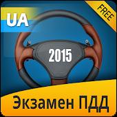 Экзамен ПДД Украина 2015