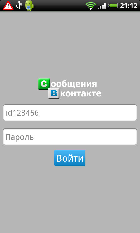 Vkontakte Messenger - screenshot