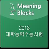 2013 수능 독해 Meaning Blocks(무료)