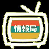 木村良平情報局