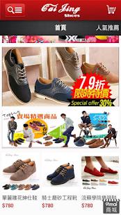 采靚衣飾精品:時尚潮流鞋襪、經典鈦鍺飾品 - screenshot thumbnail