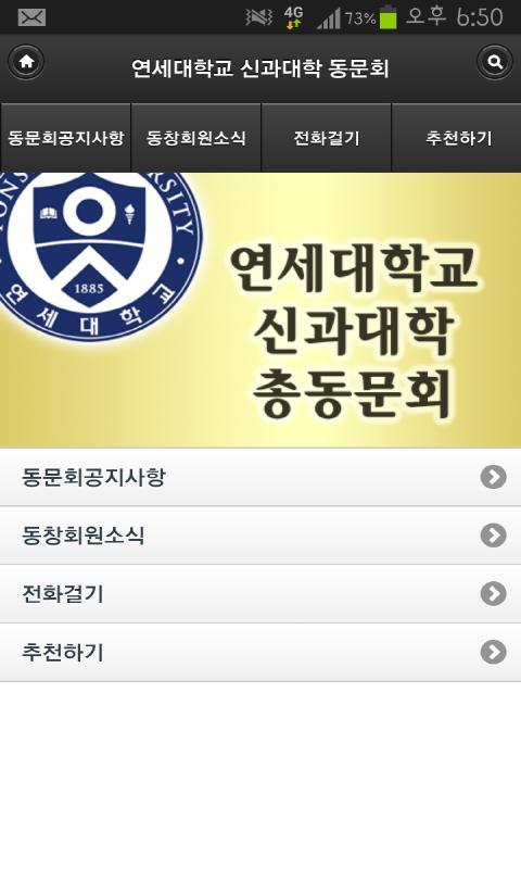연대신과대학 총동문회 - screenshot