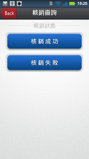 玩免費工具APP|下載電子票券核銷系統 app不用錢|硬是要APP