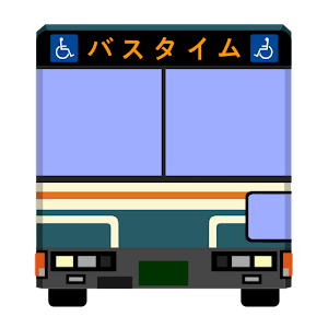 Download   西武バスタイム apk on PC
