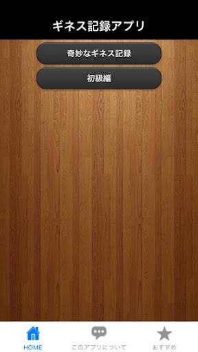 ギネス記録アプリ