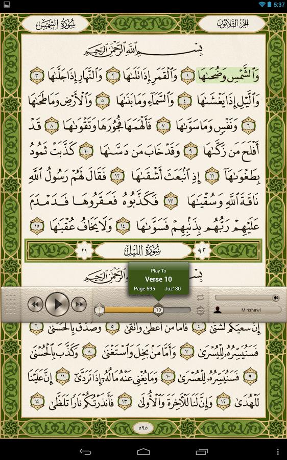 مصحف بيان القرآن بجودة hd وتصميم جميل