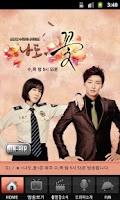 Screenshot of MBC  나도,꽃