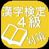 漢字検定4級対策 APK