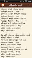 Screenshot of bharathi - tamil