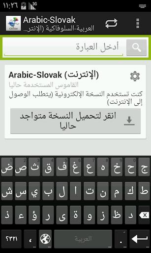 العربية-السلوفاكية قاموس