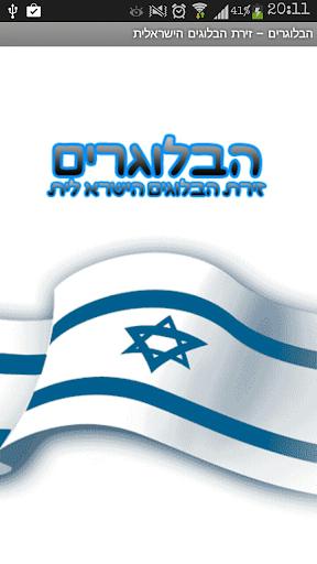 הבלוגרים זירת הבלוגים הישראלית