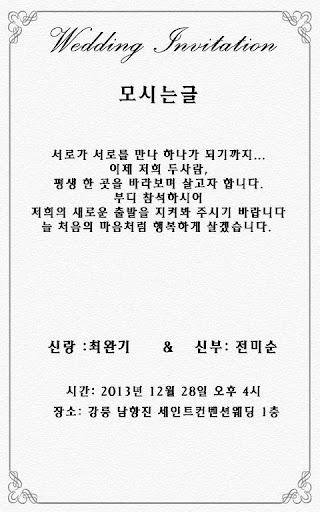 완기♥미순 청첩장
