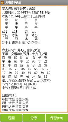 批八字算命 - screenshot